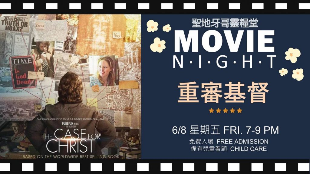 Movie Night 6/8 重审耶稣 Case for Jesus by Lee Strobel