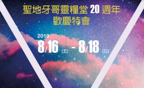 聖地牙哥靈糧堂20週年 -歡慶特會 (8/16-18)